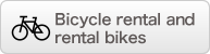 レンタサイクル・レンタルバイク