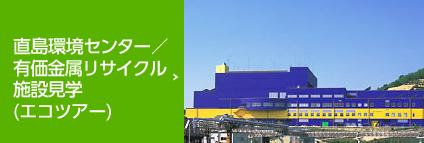 直島環境センター/有価金属リサイクル施設見学(エコツアー)