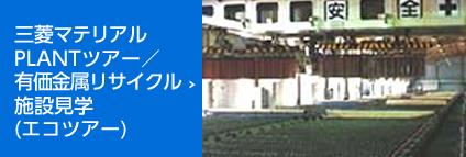 三菱マテリアルPLANTツアー