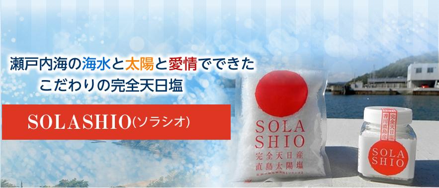 瀬戸内海の海水と太陽と愛情でできたこだわりの完全天日塩 SOLASHIO(ソラシオ)