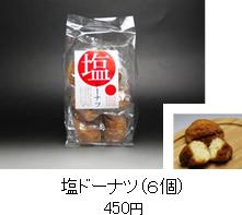 solashio-28