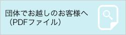 btn_dantai