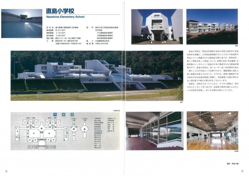 直島建築(小学校)